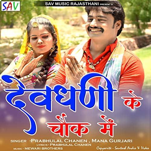 Prabhulal Chanen & Mana Gurjari