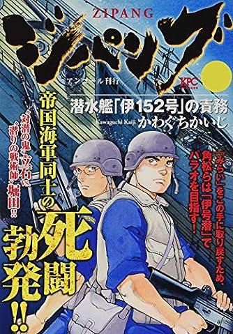 ジパング 潜水艦「伊152号」の責務 アンコール刊行 (講談社プラチナコミックス)