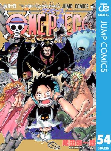 ONE PIECE モノクロ版 54 (ジャンプコミックスDIGITAL)