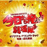 「今日から俺は!!劇場版」オリジナル・サウンドトラック