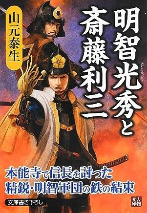 明智光秀と斉藤利三 (人物文庫)