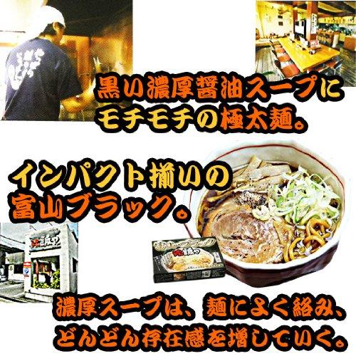 富山県久保田麺業『富山ブラック』