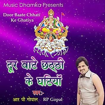 Door Baate Chhati Ke Ghatiya