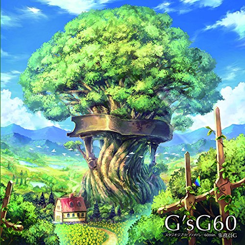 日本コロムビア『G'sG60 ~スタジオジブリピアノメドレー60min.~(COCX-39894)』