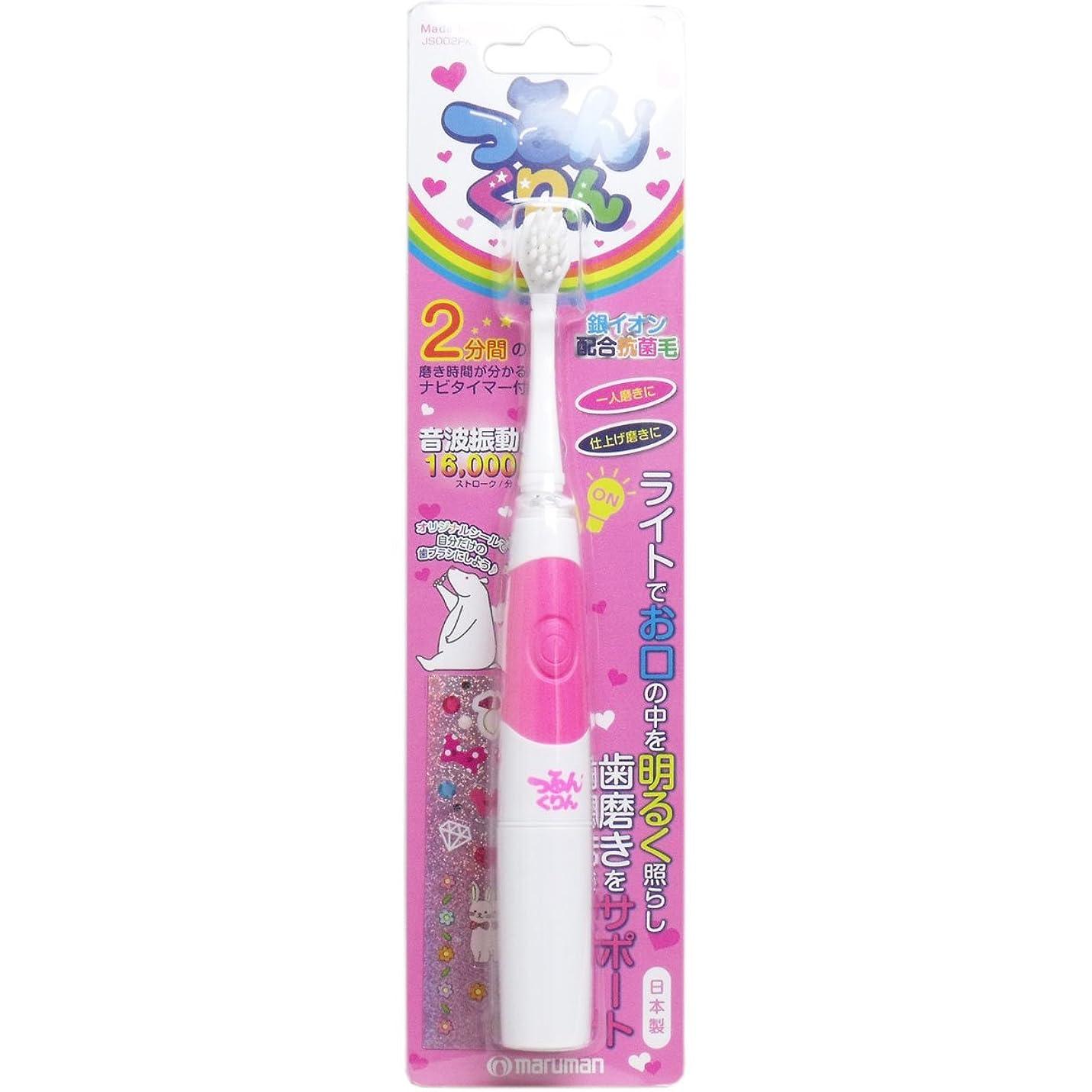 尊厳巻き取り反乱つるんくりん 音波振動歯ブラシ 子供用 ピンク JS002PK
