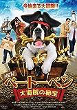 ベートーベン 大海賊の秘宝[DVD]