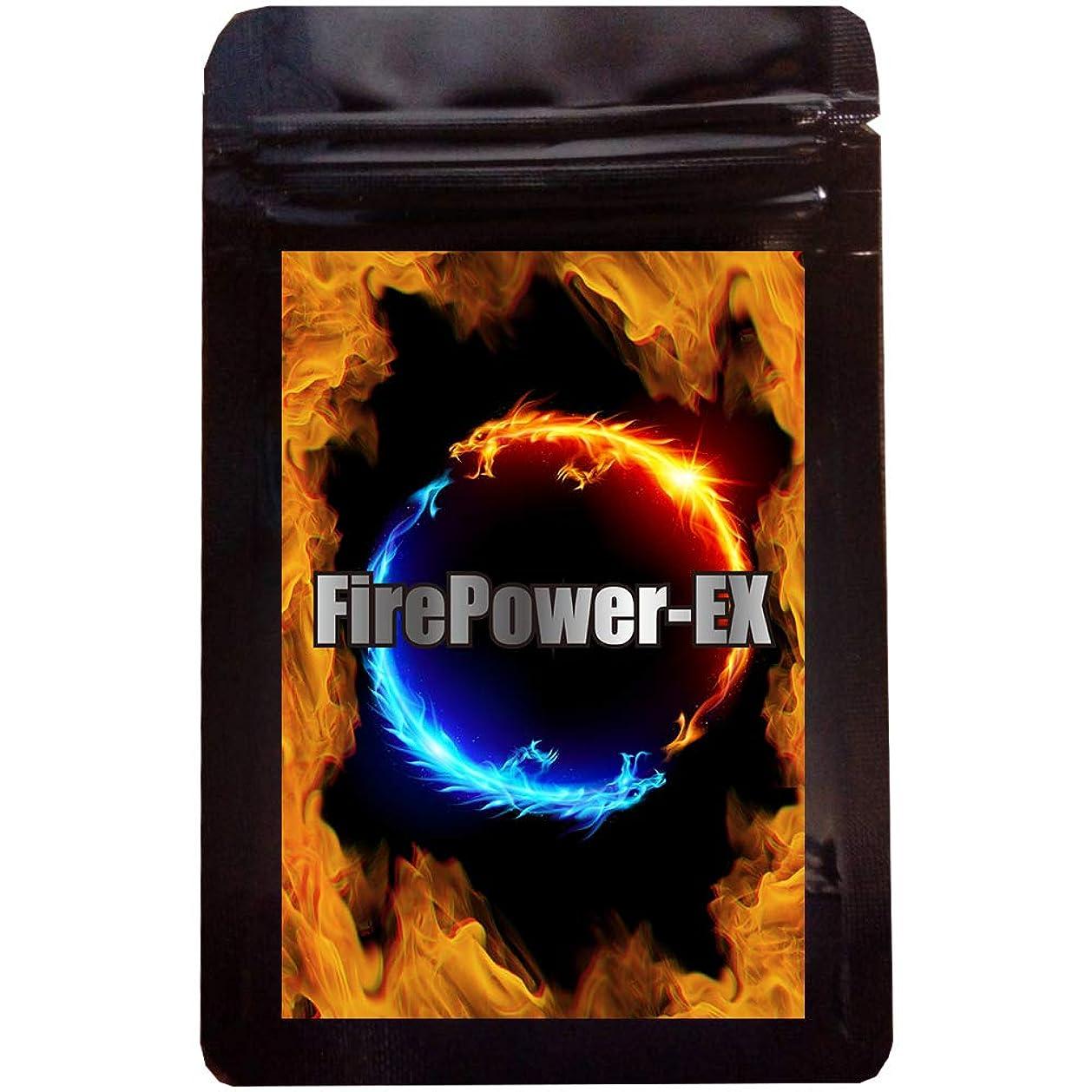 ボールひらめき操作可能FirePowerEX (ファイヤーパワーイーエックス) シトルリン アルギニン 亜鉛 マカ トンカットアリ サプリメント 60粒30日分