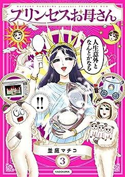 [並庭 マチコ]のプリンセスお母さん3【電子特典付き】 (コミックエッセイ)