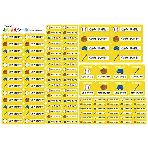 お名前シール 耐水 5種類 110枚 防水 ネームシール シールラベル 保育園 幼稚園 小学校 入園準備 入学準備 野球 スポーツ イエロー