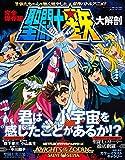 聖闘士星矢 大解剖 (日本の名作漫画アーカイブシリーズ サンエイムック)
