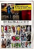 DVD『ビル・カニンガム&ニューヨーク』