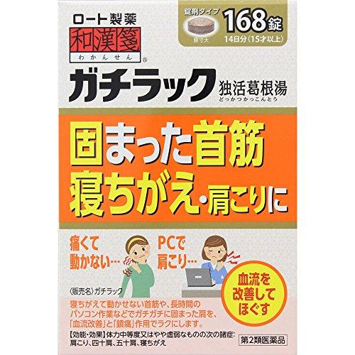 【第2類医薬品】和漢箋 ガチラック 168錠