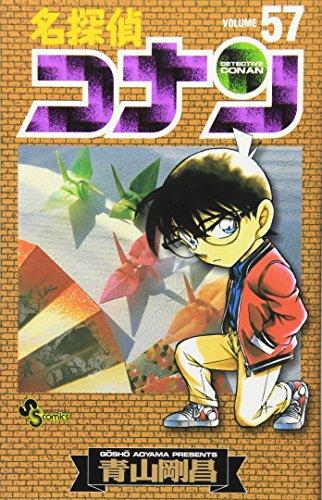 名探偵コナン (57) (少年サンデーコミックス)
