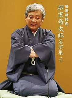 落語研究会 柳家喬太郎名演集〈三〉 [DVD]