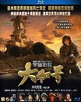 Space Battleship Yamato / [Blu-ray]