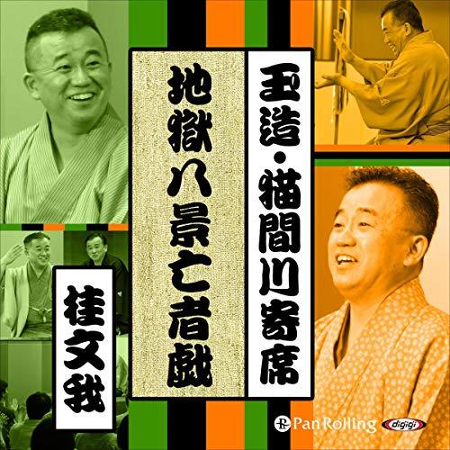 『【猫間川寄席ライブ】 地獄八景亡者戯』のカバーアート