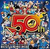 Shuukan Shounen Jump 50th Anniversary Best Anime Mix Vol 2 / Various