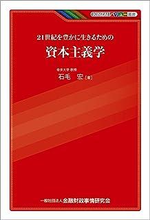 KINZAIバリュー叢書 21世紀を豊かに生きるための資本主義学
