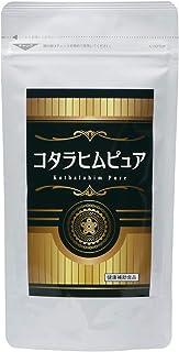 URECI コタラヒムピュア (120粒入) コタラヒムブツ コタラヒム 国産 サプリ サプリメント