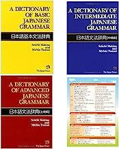 A Dictionary of Japanese Grammar Basic Intermediate Advanced and JLPT N3 Grammar Chart