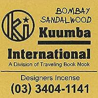KUUMBA/クンバ『incense』(BOMBAY SANDALWOOD ボンベイサンダルウッド)(Regular size レギュラーサイズ)