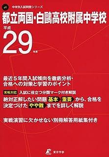 都立両国・白鴎高校附属中学校 平成29年度 (中学校別入試問題シリーズ)