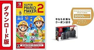 スーパーマリオメーカー 2 はじめてのオンラインセット|オンラインコード版 + Nintendo Switch 本体 (ニンテンドースイッチ) 【Joy-Con (L) / (R) グレー】+ ニンテンドーeショップでつかえるニンテンドープリペイド番号3000円分 セット