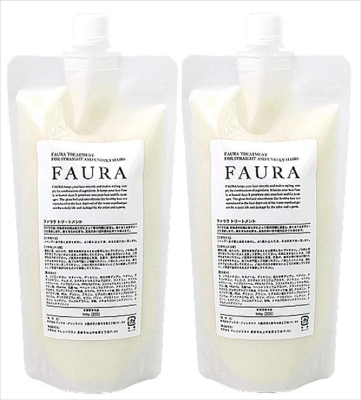 アトラス反発セント【送料無料】FAURA ファウラ ヘアトリートメント (傷んだ髪に) 詰替500g2つのセット 【サロン専売品】