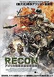 RECON リコン:アメリカ陸軍武装偵察部隊[DVD]