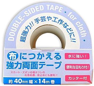 布につかえる両面テープ (40mm幅×14m巻)