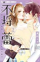 不埒な蕾 (2) (フラワーコミックスアルファ)