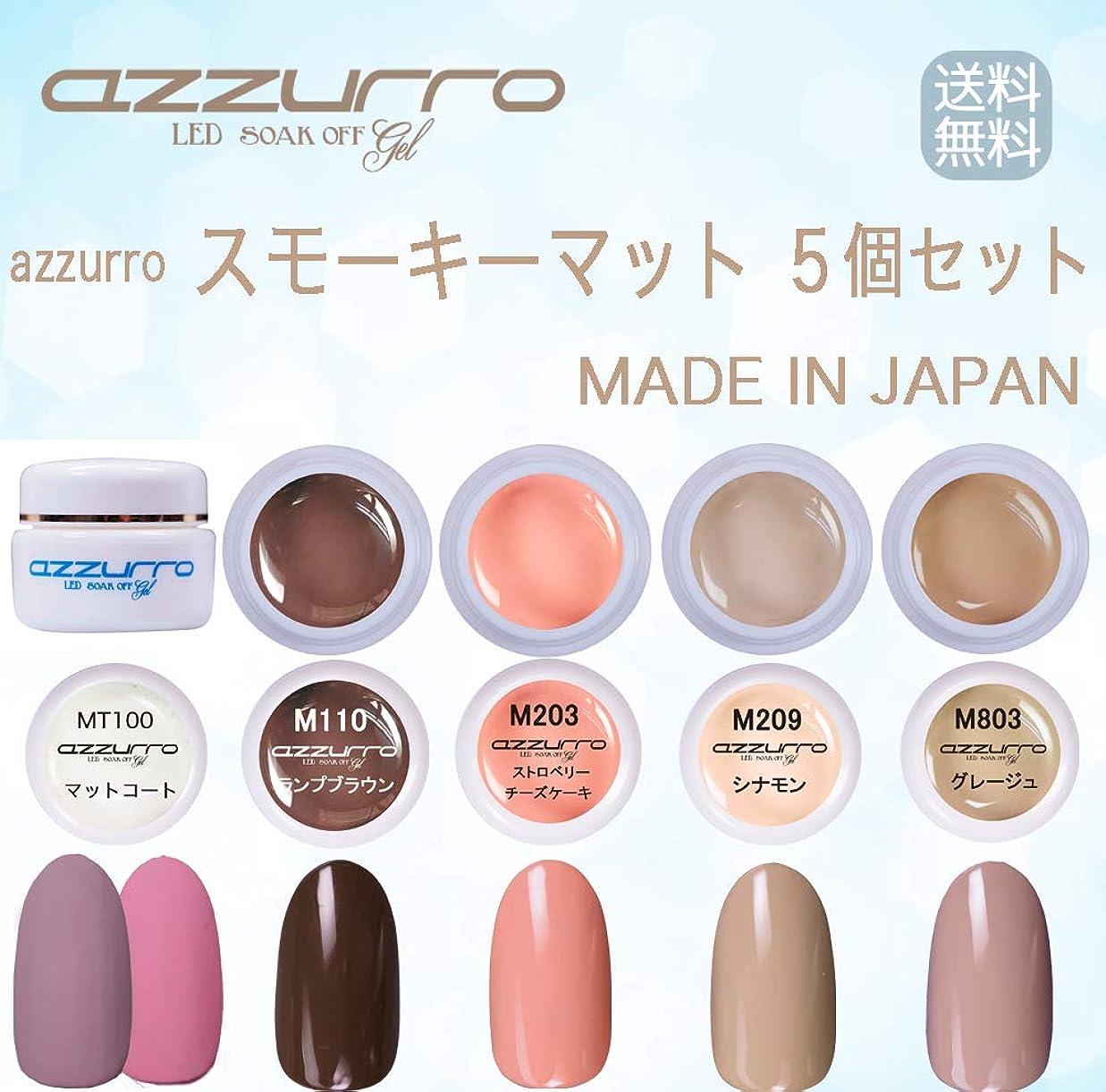 不変修復市場【送料無料】日本製 azzurro gel スモーキーマットカラージェル5個セット トレンドネイルのマストアイテムのマットトップ