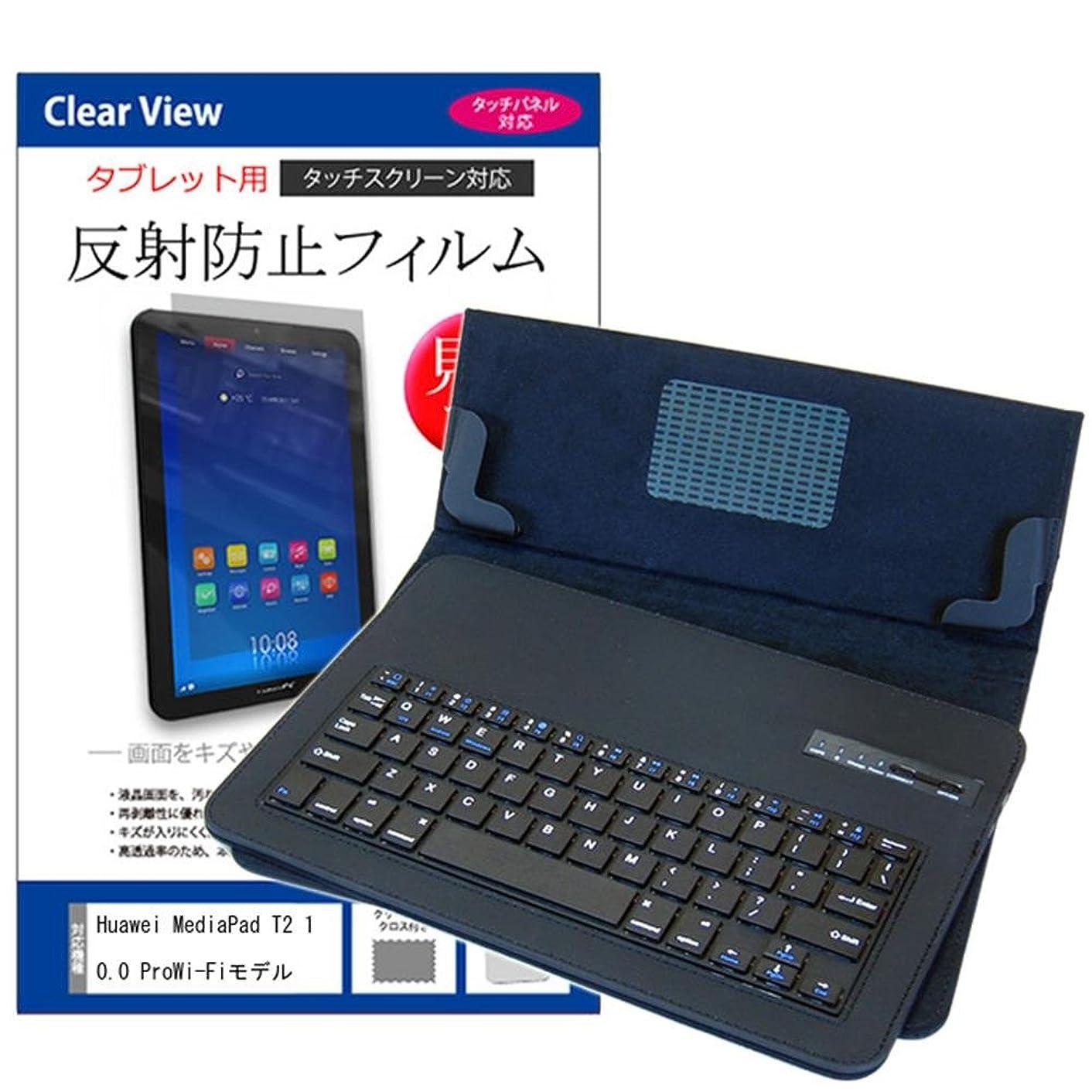 シャープばかげた平日メディアカバーマーケット Huawei MediaPad T2 10.0 Pro Wi-Fiモデル [10.1インチ(1920x1200)]機種用 【Bluetoothワイヤレスキーボード付き タブレットケース と 反射防止液晶保護フィルム のセット】