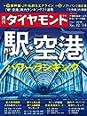 週刊ダイヤモンド 2019年 12/14 号