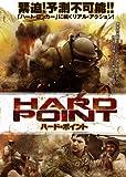 ハード・ポイント[DVD]