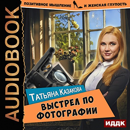 Positive Thinking and Female Stupidity III. Shot Through the Photo (Russian Edition) audiobook cover art