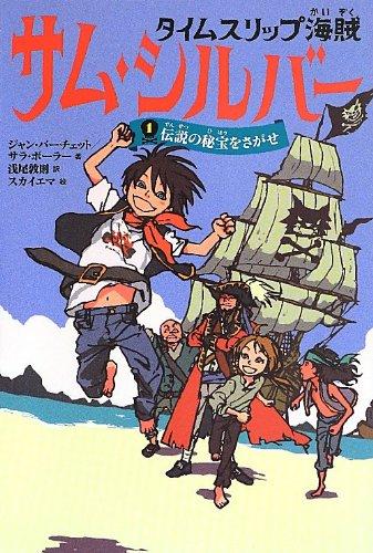 タイムスリップ海賊 サム・シルバー1 伝説の秘宝をさがせ