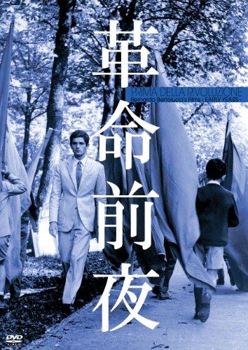 革命前夜 [DVD]