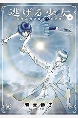 逃げる少女~ルウム復活暦1002年~ 4 (ボニータ・コミックス) Kindle版