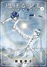 表紙: 逃げる少女~ルウム復活暦1002年~ 4 (ボニータ・コミックス) | 紫堂恭子