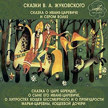 Сказки Василия Жуковского