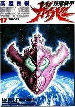 表紙: 強殖装甲ガイバー(17) (角川コミックス・エース) | 高屋 良樹