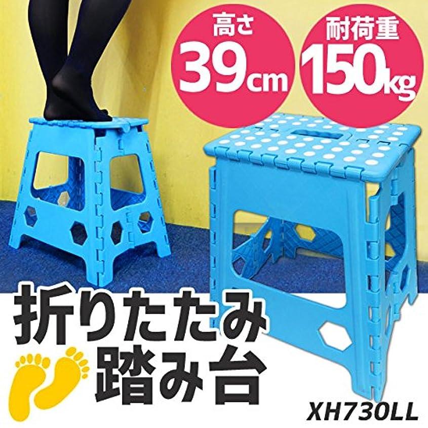 め言葉二十分注する高さ39cm 折りたたみ踏み台 折り畳み踏み台 持ち運び簡単 ブルー[XH730LL]