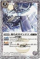 バトルスピリッツ 機巧武者ザンテツ / 激闘!戦国15ノ陣(BSC20) / シングルカード