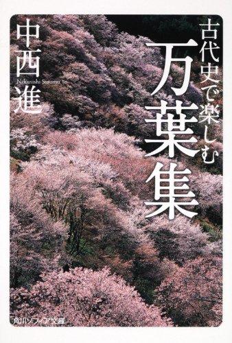 古代史で楽しむ万葉集 (角川ソフィア文庫)の詳細を見る