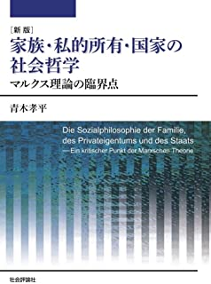 【新版】 家族・私的所有・国家の社会哲学 -マルクス理論の臨界点-