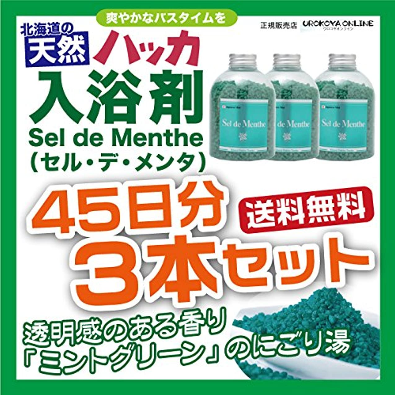 マナー懺悔めまいが【3本セット】北見ハッカ通商 入浴剤Sel de Menthe(セル?デ?メンタ)徳用ボトル 3本セット 1350g