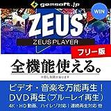 フリー版|ZEUS PLAYER|Win対応|ダウンロード版