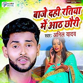 Baja Dahi Ratiya Me Aath Chhauri