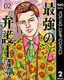 最強の弁護士 2 (ヤングジャンプコミックスDIGITAL)